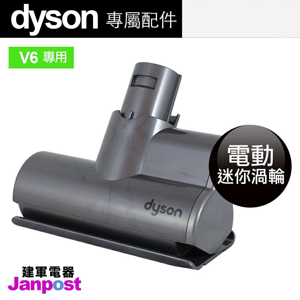 [全店97折][建軍電器]Dyson V6 迷你電動渦輪 迷你渦輪吸頭