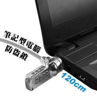 《DA量販店》NB 筆記型電腦 防盜鎖 電腦鎖 筆電鎖 密碼鎖 防剪 防撬 免鑰匙(78-2943)