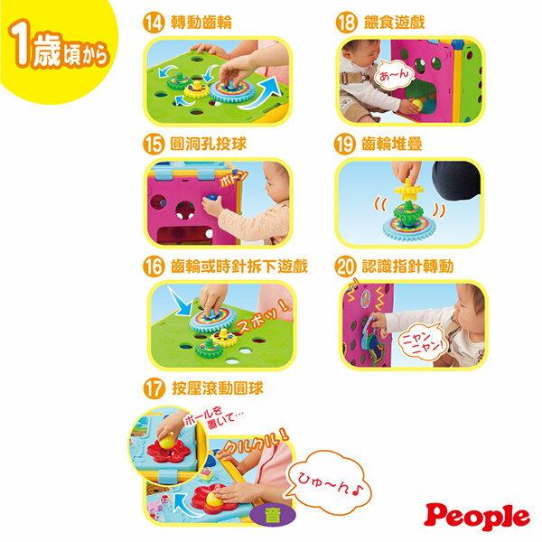 People - 新動動腦力體力玩具箱 5