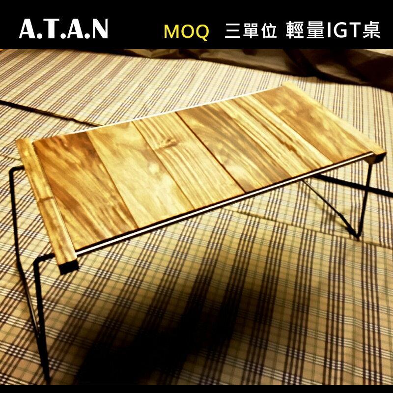 【露營趣】附收納袋 A.T.A.N MOQ 三單位輕量IGT桌 框架桌板組 摺疊桌 野餐桌 料理桌 露營桌 桌子 野營