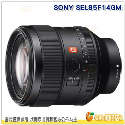 可分期 SONY 85 mm F1.4 G Master人像鏡頭 SEL85F14GM 台灣索尼公司貨