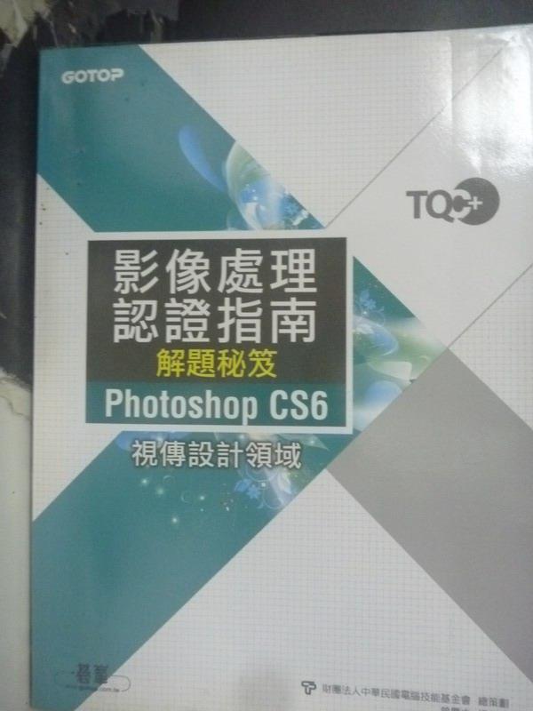 【書寶二手書T3/電腦_WGX】TQC+影像處理認證指南解題秘笈PhotoshopCS6