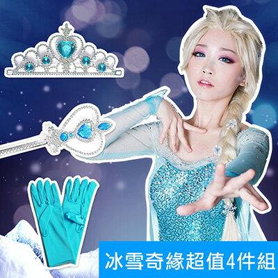 冰雪奇緣大冒險艾莎/安娜超值4件組(兒童版)變裝COSPLAY【MA218】☆雙兒網☆ 0