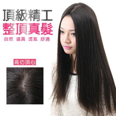 頂級精工 100%真髮 自由分頭皮氣質長直髮【MR06】高仿真超自然整頂假髮☆雙兒網☆ - 限時優惠好康折扣