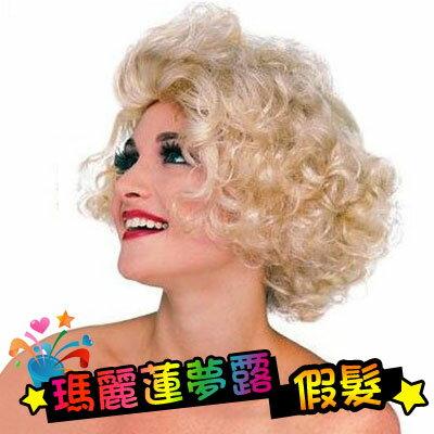 瑪麗蓮夢露造型假髮【POP15】派對尾牙角色扮演 變裝萬聖節聖誕跨年☆雙兒網☆