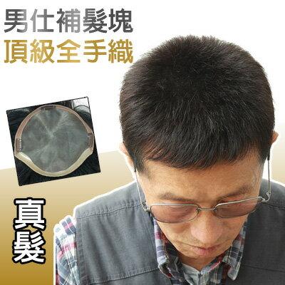 頂級全手織輕量補髮塊(層次髮長2-3公分)【RT12】100%真髮微增髮輕量補髮塊☆雙兒網☆