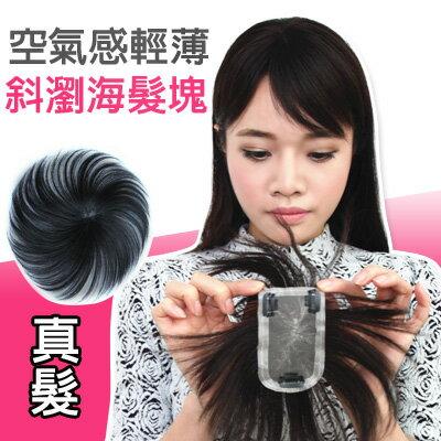 雙兒網:(立體髮根)真髮空氣感輕薄斜瀏海髮塊【RT16】100%真髮微增髮輕量補髮塊☆雙兒網☆