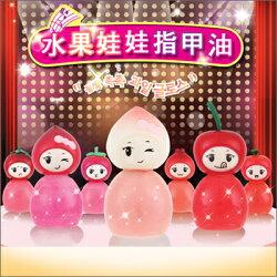 ☆雙兒網☆ 幸福樂章 【ao2173】Mini可愛水果娃娃造型繽紛顯色指甲油-共42色 媲美OPI/UNT/PASTEL可搭配指甲貼