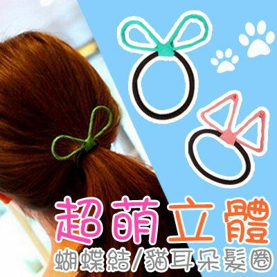 ☆雙兒網☆韓國超人氣【AO2267】超萌立體蝴蝶結貓耳朵髮圈 另有魔法梳