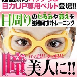 ☆雙兒網☆消除眼角皺紋【AO2269】日本熱銷眼袋眼角按摩眼罩另有雙眼皮眼鏡/撥撥