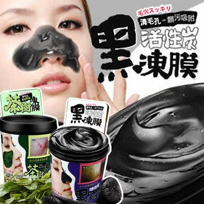 ☆雙兒網☆【AO2277】MOMUS 活性炭淨白/茶樹淨化調理凍膜 淨化毛孔髒污
