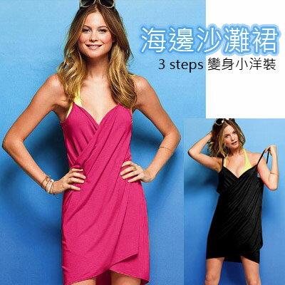 ~雙兒網~~O2234~海邊比基尼 3步驟性感沙灘裙洋裝 可 隱形胸罩