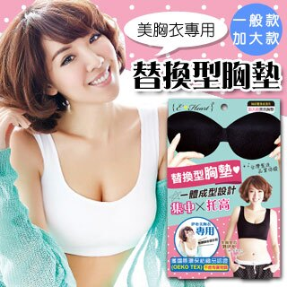 ☆雙兒網☆EHeart 伊心美胸衣專用替換型胸墊 一般/加大款【O2529】