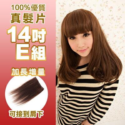 雙兒網:☆雙兒網☆100%真髮可染可燙真髮接髮髮片【AR】「14吋E組」(內含寬版*1片+特寬*2片)下標區