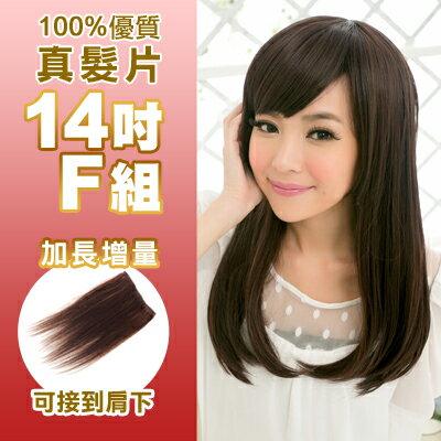 ☆雙兒網☆100%真髮可染可燙真髮接髮髮片【AR】 「14吋F組」(內含特寬*3片)下標區 - 限時優惠好康折扣