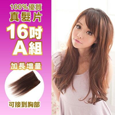 ☆雙兒網☆100%真髮可染可燙真髮接髮髮片【AR】 「16吋A組」(內含特寬*2片)下標區 - 限時優惠好康折扣
