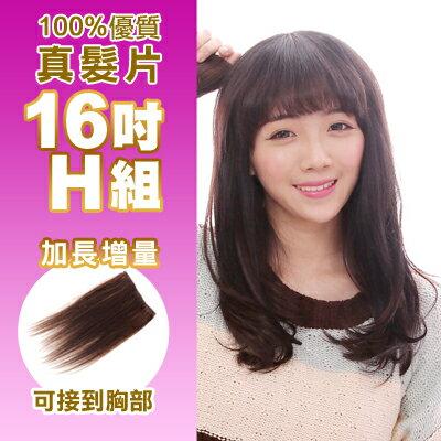 ☆雙兒網☆100%真髮可染可燙真髮接髮髮片【AR】 「16吋H組」(內含寬版*2片+特寬*2片)下標區 - 限時優惠好康折扣
