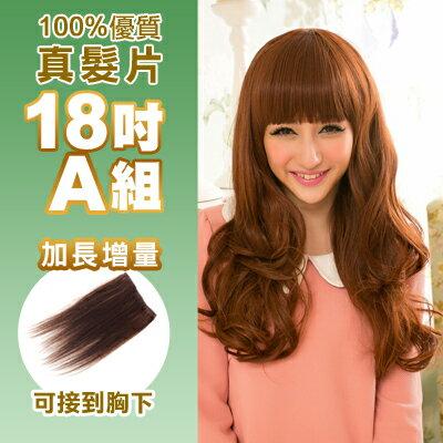 ☆雙兒網☆100%真髮可染可燙真髮接髮髮片【AR】 「18吋A組」(內含特寬*2片)下標區 - 限時優惠好康折扣