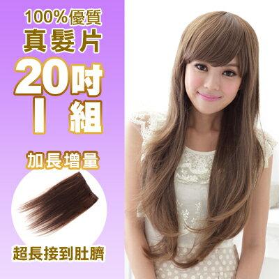 雙兒網:☆雙兒網☆100%可染可燙真髮接髮片【AR】「20吋I組」(內含特寬版*2片+超寬版*1片)下標區