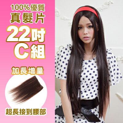 ☆雙兒網☆100%可染可燙真髮接髮片【AR】 「22吋C組」(內含寬版*4片)下標區 - 限時優惠好康折扣