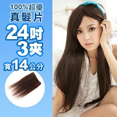 ☆雙兒網☆100%真髮可染可燙真髮接髮髮片【AR03】 24吋3夾寬14公分☆單片髮片下標區