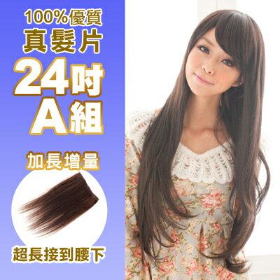 ☆雙兒網☆100%真髮可染可燙真髮接髮髮片【AR】 「24吋A組」(內含特寬*2片)下標區 - 限時優惠好康折扣