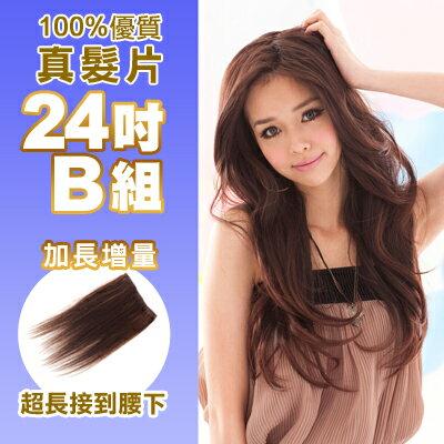 ☆雙兒網☆100%可染可燙真髮接髮片【AR】 「24吋B組」(內含寬版*2片+特寬*1片)下標區 - 限時優惠好康折扣