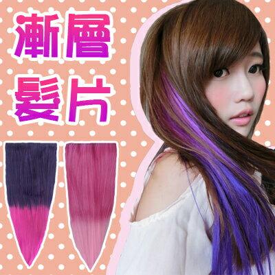 ~雙兒網~仿真耐熱纖維  髮量多 優挑染撞色~DH41~糖果色五扣接髮片~直髮