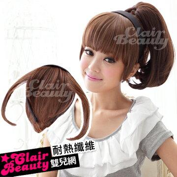 ☆雙兒網☆材質再升級100%耐熱平瀏海髮片【A004Y】耐熱纖維-ㄇ字型平瀏海-髮箍式