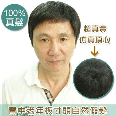 (男女適用)青中老年板寸頭自然假髮*100%真髮可染可燙整頂真髮【MR02】☆雙兒網☆