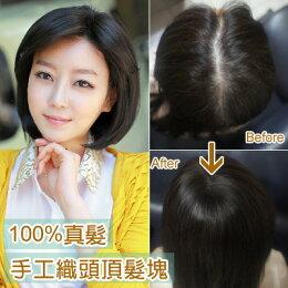 遮蓋頭頂白髮增量~10吋手工織頭頂髮塊*100%真髮可染可燙