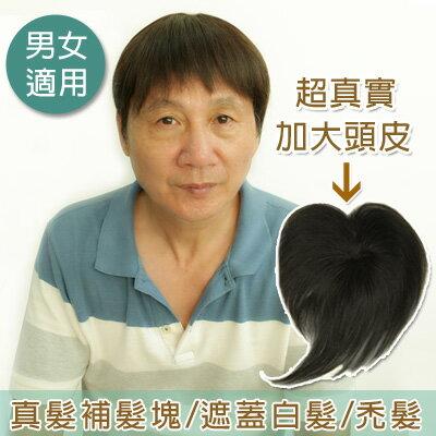 (男女適用)遮蓋頭頂白髮~手織大頭皮補髮塊/頭頂髮片*100%真髮可染可燙【RT02】☆雙兒網☆ 1