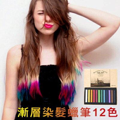☆雙兒網☆ 一次性染髮棒.可挑染髮片萬聖節聖誕節跨年派對用【KH45】漸層染髮蠟筆 12色