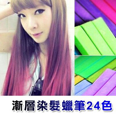 一次性染髮棒.染髮蠟筆蔡依林大藝術家造型【KH46】繽紛漸層染髮蠟筆 24色☆雙兒網☆