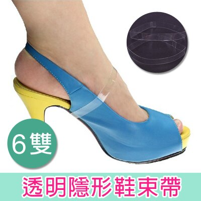 解決掉鞋問題 國標舞鞋高跟涼鞋【TS01】高彈力透明鞋束帶6雙(12入)☆雙兒網☆