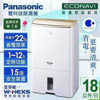 【Panasonic國際牌】18L nanoe奈米水離子除濕機/香檳金F-Y36CXW