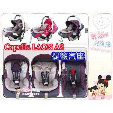 麗嬰兒童玩具館~卡培樂 Capella LAON-A2 歐風尊爵版豪華推車(包含提籃汽座).全罩式雙向嬰兒手推車 1