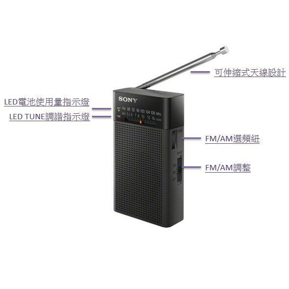 Sony索尼 ICF-P26 高音質收音機AM/FM (非RF-P50D)
