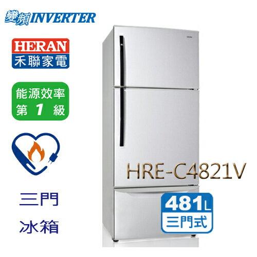 【HERAN 禾聯】481公升 1級 DC直流變頻 三門冰箱 HRE-C4821V