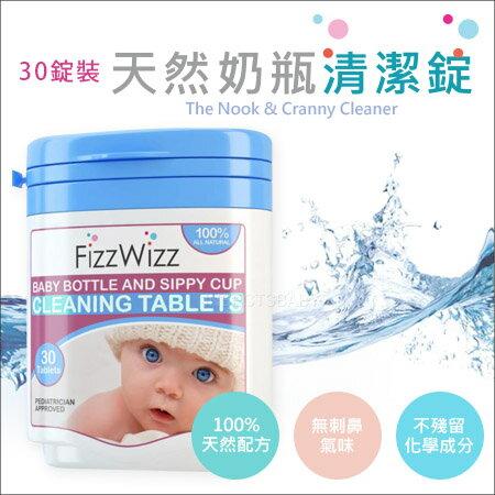 ✿蟲寶寶✿【美國FizzWizz】100%天然配方 不刺鼻 攜帶方便 安全清潔 奶瓶清潔錠 - 30錠入 美國製