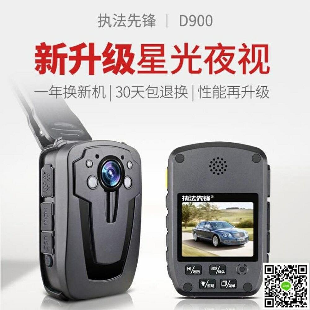 執法先鋒D900 高清夜視1080P現場便攜式記錄儀器便攜肩掛式攝影機 MKS小宅女 母親節禮物