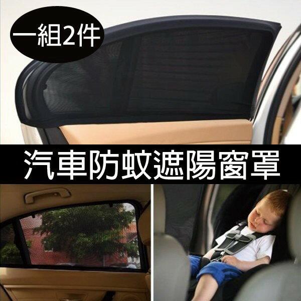 【汽車防蚊紗窗】 1對入 遮陽簾 車用紗窗 通風紗網 車窗簾 蚊帳 夏季