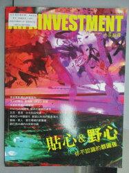 【書寶二手書T1/雜誌期刊_PCI】典藏投資_25期_貼心&野心