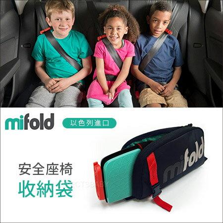 ?蟲寶寶? 【以色列 MIFOLD】 Mifold車用安全裝置隨身安全座椅-原廠專用收納袋