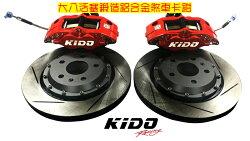 [B.S.D全方位車藝]KIDO RACING 大八活塞鍛造鋁合金煞車卡鉗(未含安裝工資)