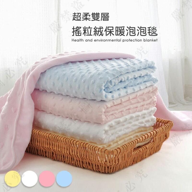 ~露營趣~DS~190 保暖泡泡毯 保暖毯 刷毛毯 四季毯 童被 推車毯 蓋被 包巾 棉被