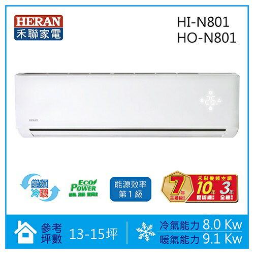 HERAN禾聯家電8.0Kw分離式冷氣HI-N801HO-N801