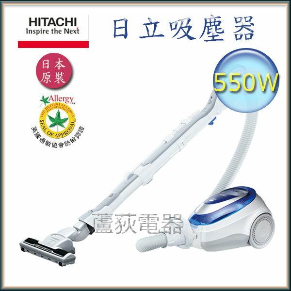 【日立~蘆荻電器】全新550W【HITACHI 免紙袋吸塵器 ?】CVSJ11T另售CVSK11T.CVSL10T.CVSX820T.CVSX950T