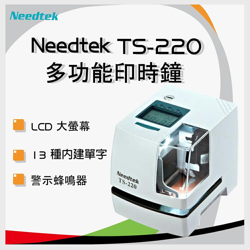 【免運】優利達Needtek TS-220 多功能印時鐘*台灣製造 另有TS-350