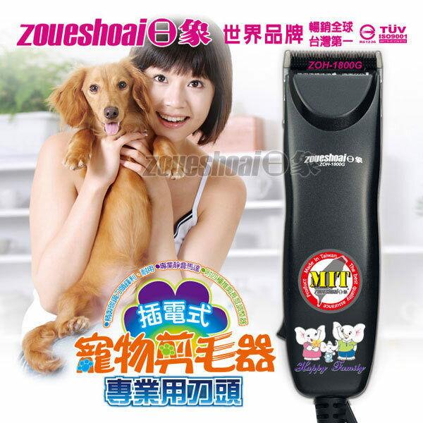 免運費 日象 插電式寵物專業用電動剪毛器ZOH-1800G/ZOH1800G